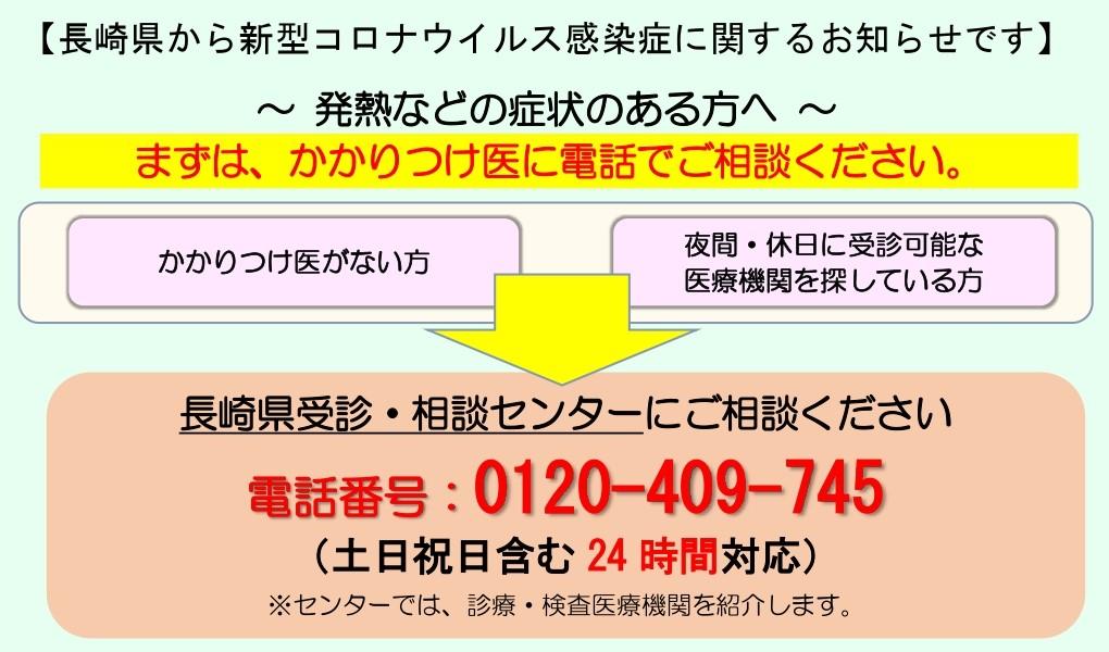 新型コロナウイルス関連情報 / 長与町ホームページ