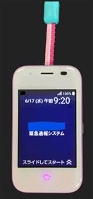 緊急通報装置携帯型