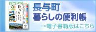 http://www.scinex.co.jp/wagamachi/loco/42307/dl_pc.html